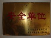 青島寶安輻照加工廠展示11